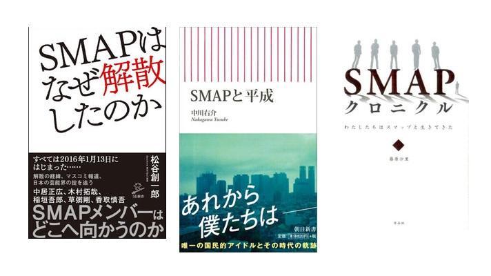 解散迫るSMAP、関連書籍も続々と発売! 今だからこそ読みたいその真実とは?