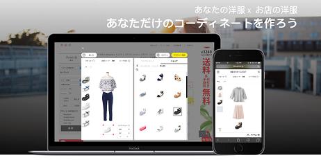 あなたの洋服×お店の洋服「SENSY CLOSET」ティザーサイト
