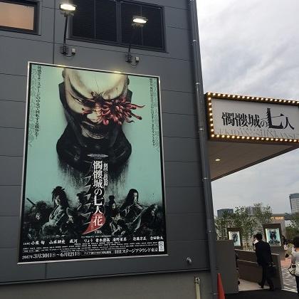 客席が回転する話題の新劇場、IHIステージアラウンド東京に行ってみた! 『髑髏城の七人』の情報も!