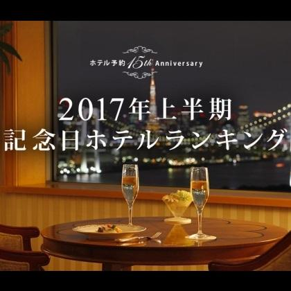 ベイエリアが人気! 大切な人との記念日にもっとも利用された都内&東京近郊のホテルはどこ? ~OZmall調べ