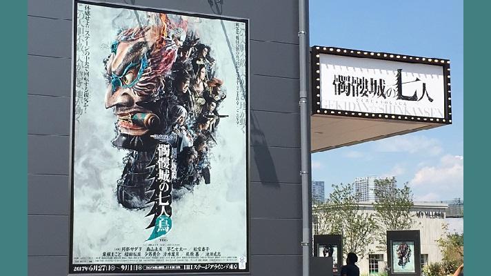 噂の新劇場こけら落とし公演『髑髏城の七人』第4シーズン