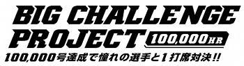 yama20170904_3_2_challenge_logo.jpg
