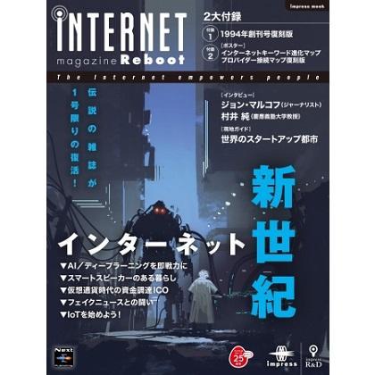 あの『iNTERNET magazine』が1号限定で帰ってくる! 11月16日に復刊発売、気になるその中身は?