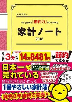 yama20171208_2_16_tsukerudake.jpg