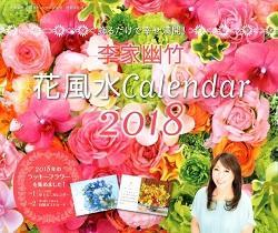 yama20171208_2_23_yuchiku_hana.jpg