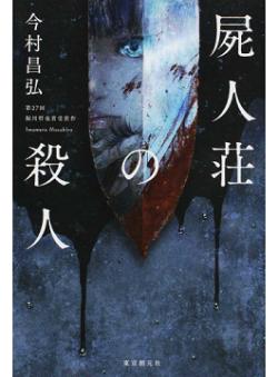 yama20180115_1_book12.png