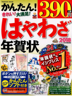yama20180115_1_book9.png