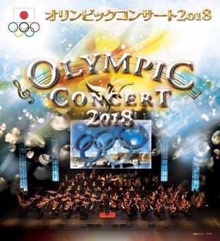 yama20180515_1_1_olympicconcert.jpg