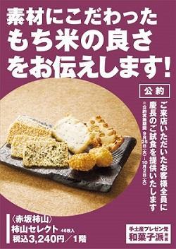 yama20180926_2_5_kakiyama.jpg