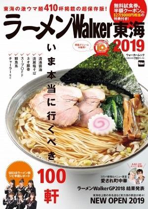 yama20181005_2_11_tokai1.jpg