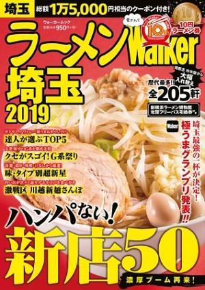 yama20181005_2_5_saitama1.jpg