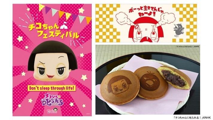 ボーっと生きてんじゃねーよ! NHKで大人気の「チコちゃんフェスティバル」開催 ~ベネリック(株)