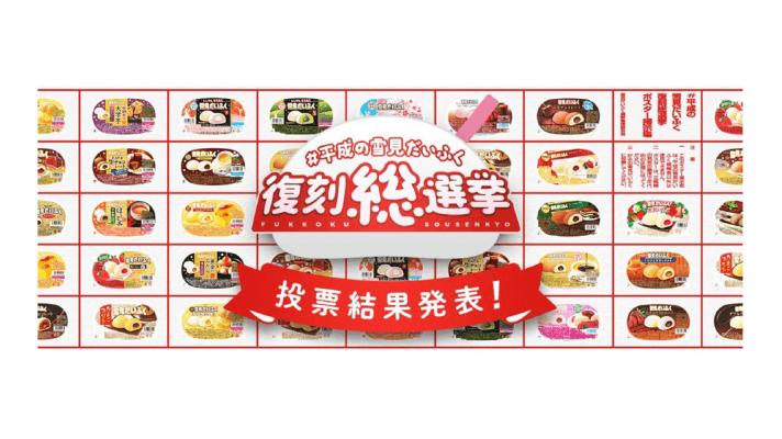 ありがとう平成、祝令和! 平成に発売された24種類の「雪見だいふく」、総選挙で1位を獲得し復刻が決定したのはどれ? ~(株)ロッテ