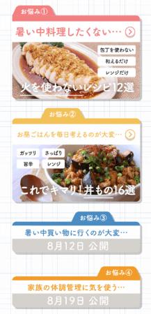 yama20190801_6_4_tokushu2.png