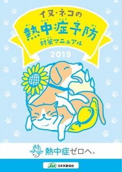yama20190801_7_5_pamphlet.jpg