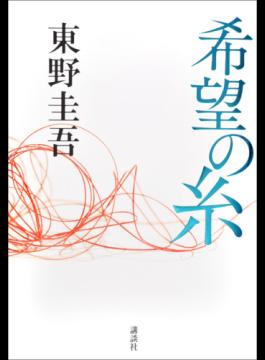 yama20190814_2_13_novels1_kibounoito.png