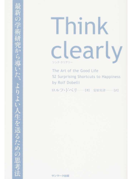 yama20190814_2_15_busuiness1_thinkclearly.png